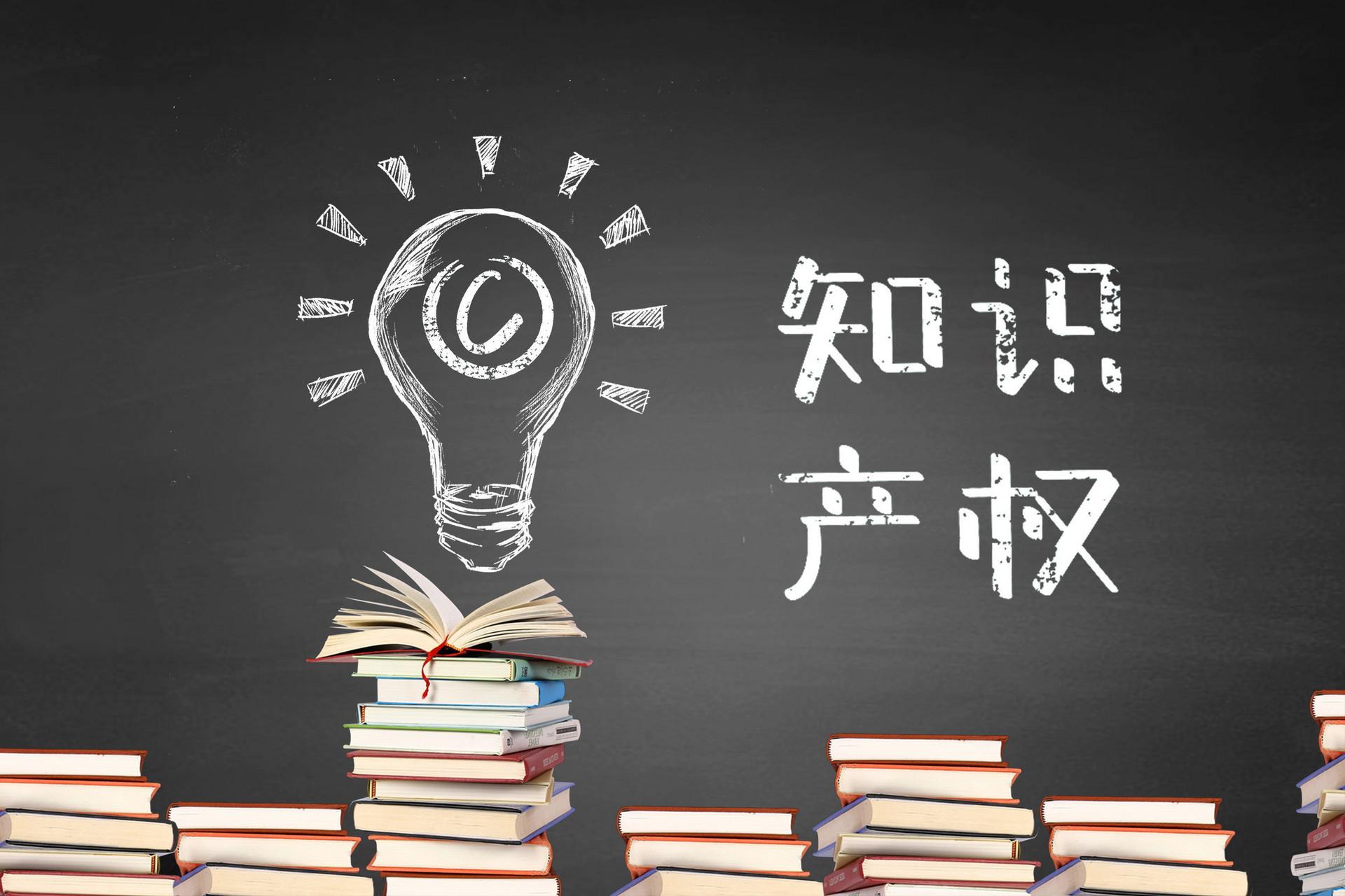 权度律所丨《刑法修正案(十一)》对知识产权的保护