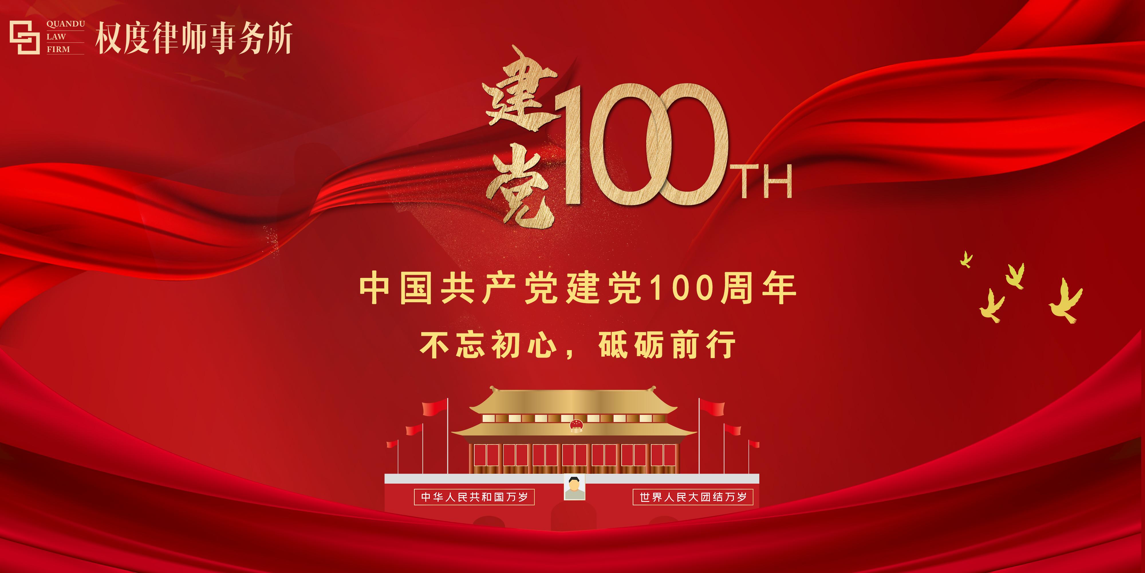 权度律所丨庆祝中国共产党建党100周年