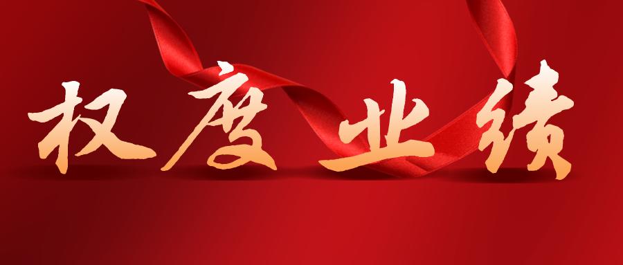 权度业绩 权度律所中标华融湘江银行股份有限公司人力资源专项法律服务公开招标项目